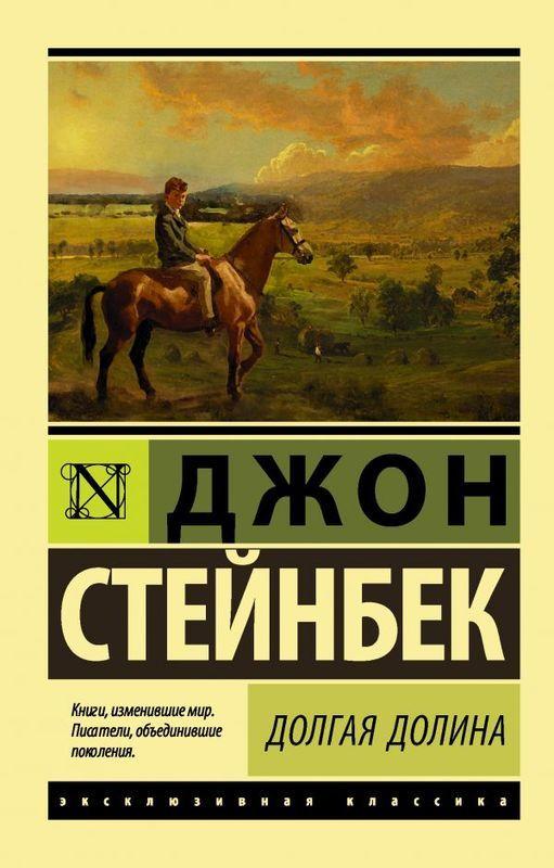 """Купить книгу """"Долгая долина"""""""