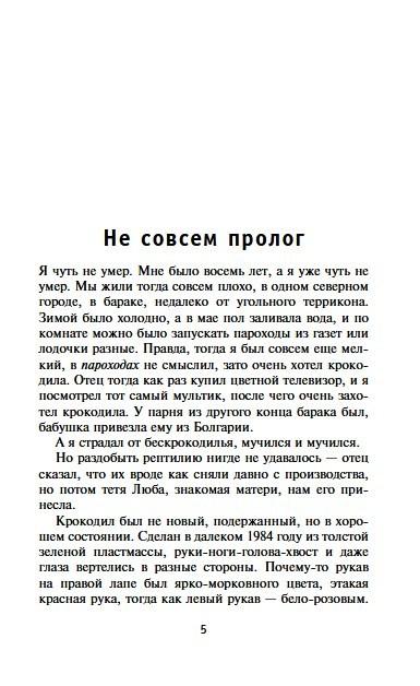 """Купить книгу """"Кошки ходят поперёк"""""""