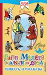 Витя Малеев в школе и дома. Повести и рассказы