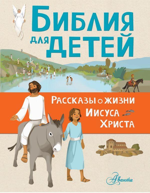 """Купить книгу """"Библия для детей. Рассказы о жизни Иисуса Христа"""""""
