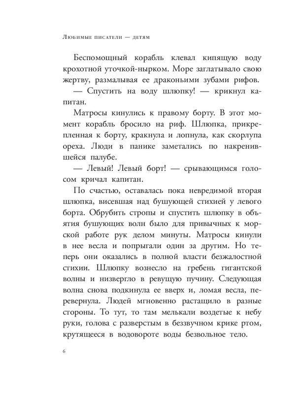 "Купить книгу ""Робинзон Крузо"""