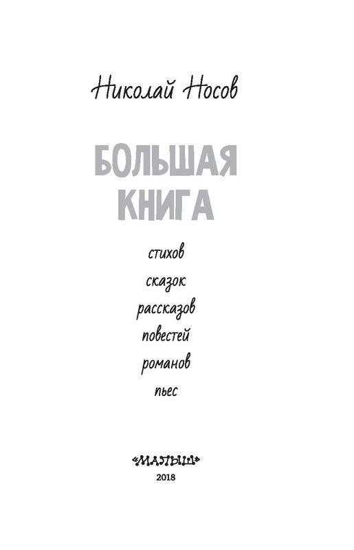 """Купить книгу """"Большая книга стихов, сказок, рассказов, повестей"""""""