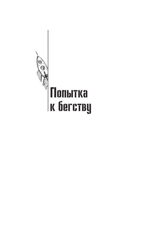 """Купить книгу """"Аркадий и Борис Стругацкие. Собрание сочинений. Том 3. 1961-1963"""""""