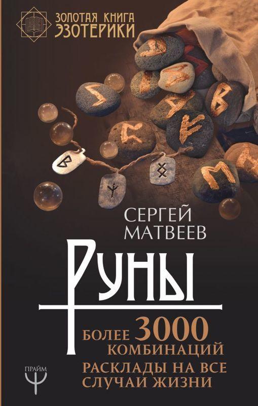 """Купить книгу """"Руны! Более 3000 комбинаций. Расклады на все случаи жизни"""""""