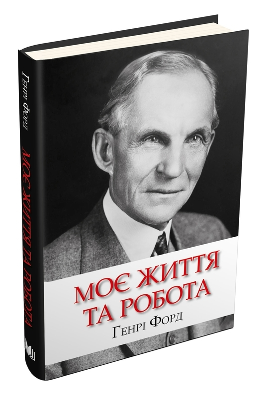 """Купить книгу """"Моє життя та робота"""""""