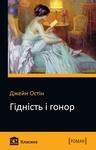 """Купить книгу """"Гідність і гонор"""""""