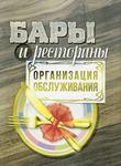 Бары и рестораны: организация обслуживания