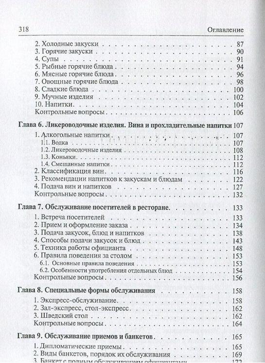 """Купить книгу """"Бары и рестораны: организация обслуживания"""""""