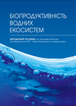 Біопродуктивність водних екосистем