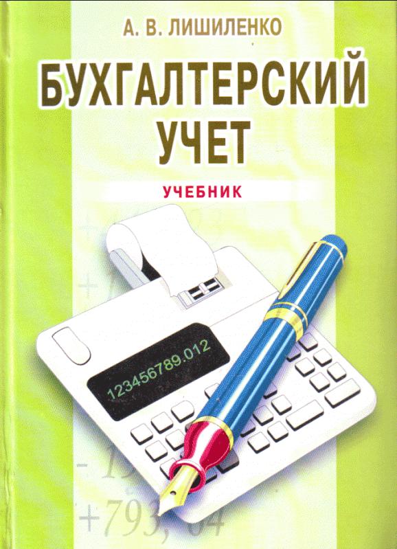 """Купить книгу """"Бухгалтерский учет. Учебник"""""""