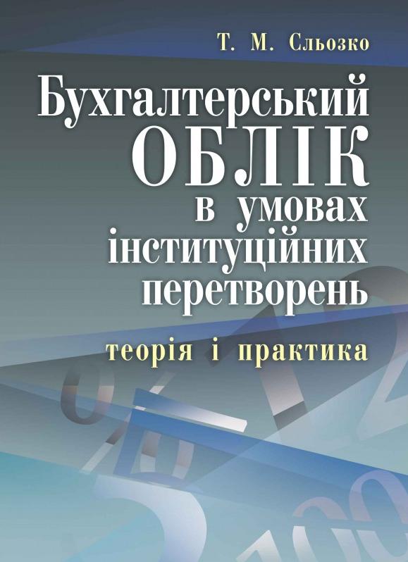"""Купить книгу """"Бухгалтерський облік в умовах інституційних перетворень: теорія і практика. Монографія"""""""