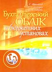 Бухгалтерський облік у бюджетних установах - купити і читати книгу