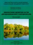 Використання гідрофітних систем для відновлення якості забруднених вод