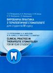 Виробнича практика з терапевтичної стоматології для студентів 4 курсу