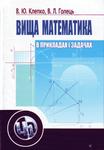 Вища математика в прикладах і задачах