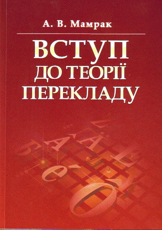 """Купить книгу """"Вступ до теорії перекладу"""""""