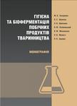 Гігієна та біоферментація побічних продуктів тваринництва. Монографія - купити і читати книгу
