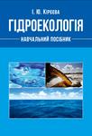 Гідроекологія