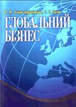 Глобальний бізнес. Навчальний поcібник - купити і читати книгу