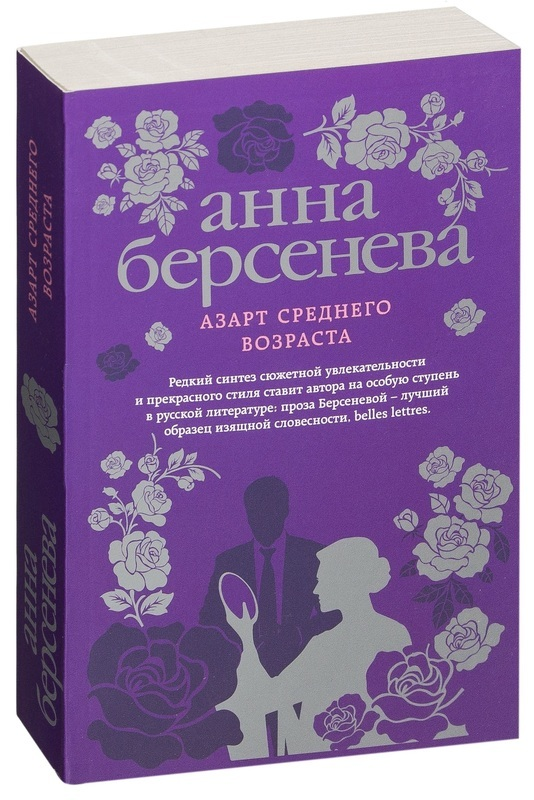 """Купить книгу """"Азарт среднего возраста"""""""