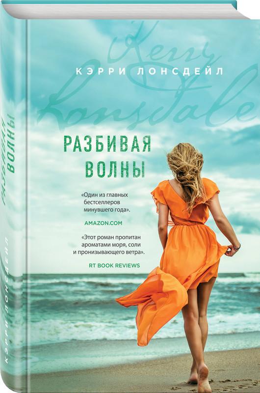 """Купить книгу """"Разбивая волны"""""""
