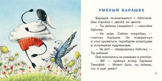 """Купить книгу """"Барашек Тимофей"""""""