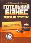 Готельний бізнес: теорія та практика - купить и читать книгу
