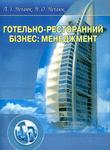 Готельно-ресторанний бізнес: Менеджмент - купить и читать книгу