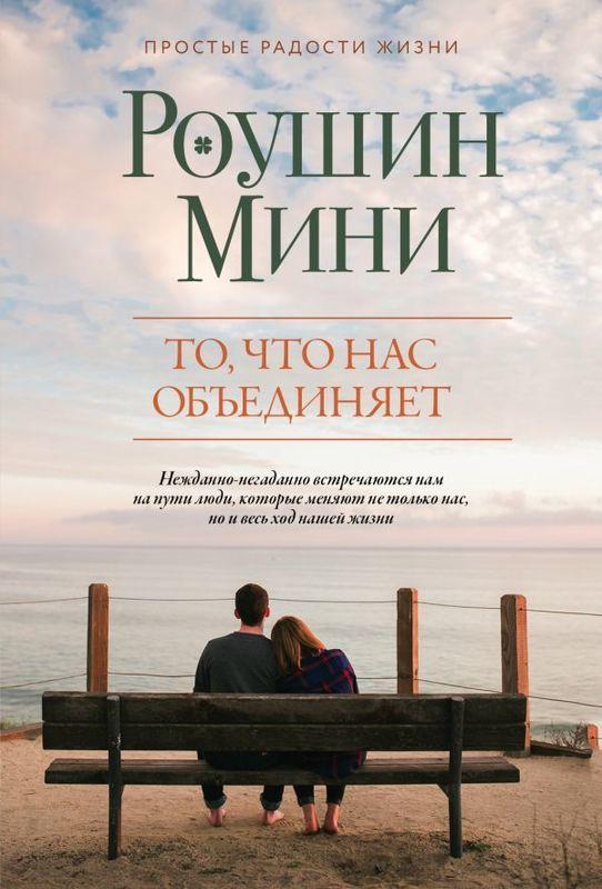 """Купить книгу """"То, что нас объединяет"""""""