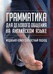 Грамматика для делового общения на английском языке (модульно-компетентный подход)