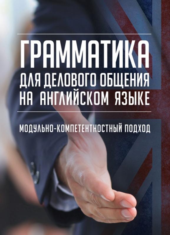 Грамматика для делового общения на английском языке (модульно-компетентный подход) - купить и читать книгу