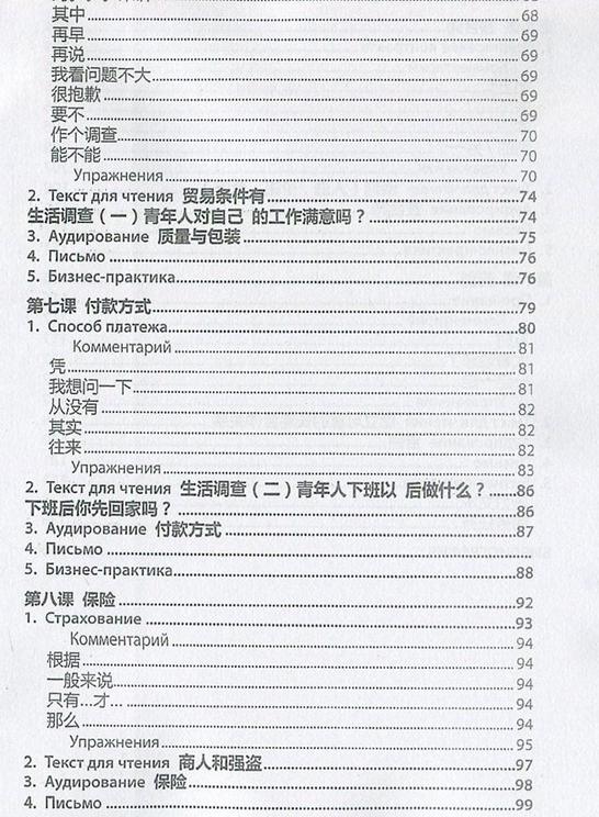"""Купить книгу """"Деловой китайский"""""""