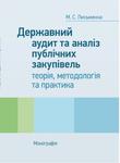 Державний аудит та аналіз публічних закупівель. Теорія, методологія та практика. Монографія