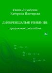 Диференціальні рівняння: працюємо самостійно. Частина ІІ. Диференціальні рівняння вищих порядків