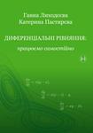 Диференціальні рівняння: працюємо самостійно. Частина І. Звичайні диференціальні рівняння