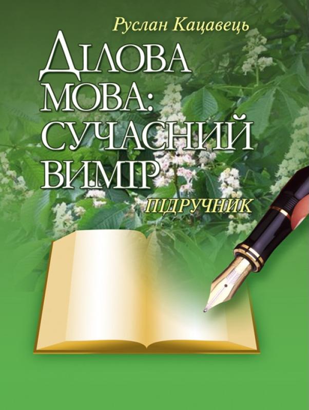 """Купить книгу """"Ділова мова: сучасний вимір"""""""