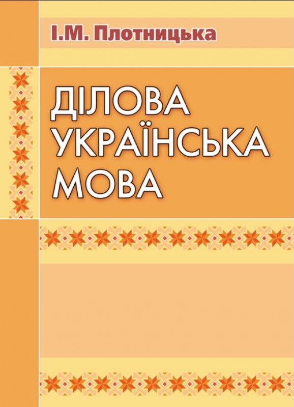 """Купить книгу """"Ділова українська мова"""""""