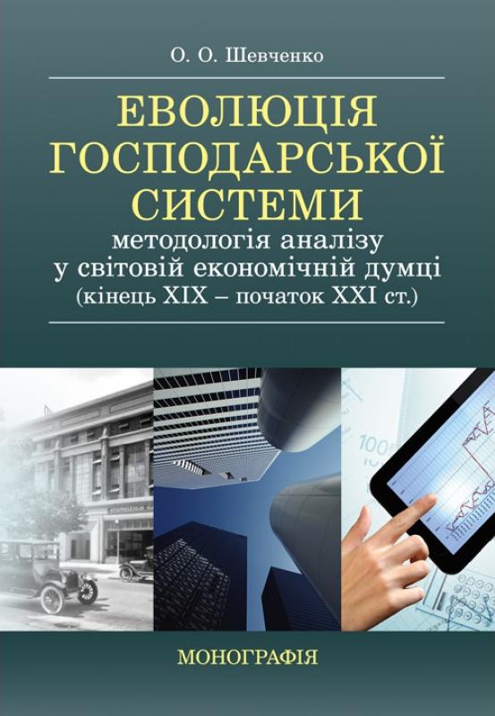 Еволюція господарської системи: методологія аналізу у світовій економічній думці (кінець ХІХ - початок XXI ст.) - купить и читать книгу