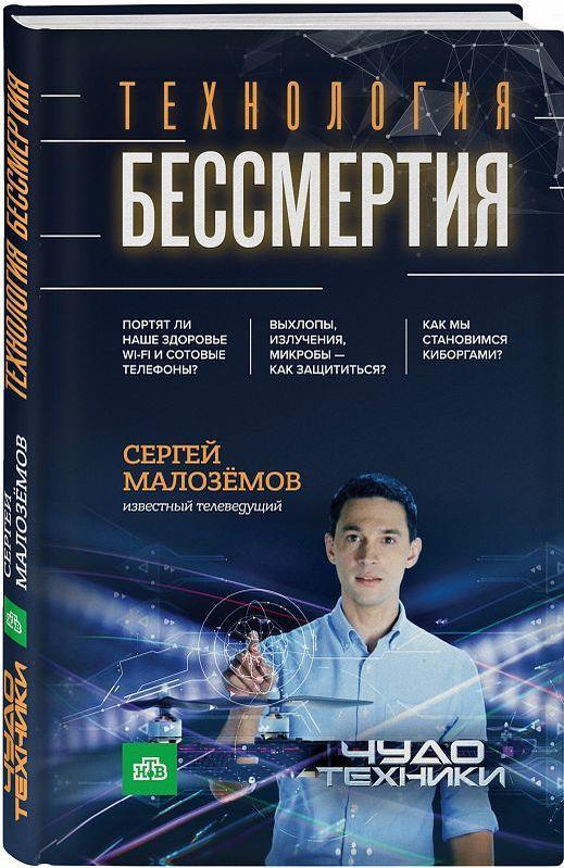 """Купить книгу """"Технология бессмертия"""""""