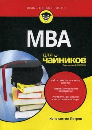 "Купить книгу ""MBA для ""чайников"""""