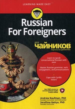 """Купить книгу """"Russian For Foreigners для """"чайников"""""""""""