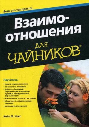 """Купить книгу """"Взаимоотношения для """"чайников"""""""""""