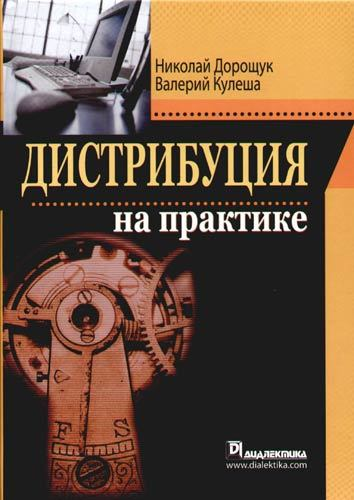 """Купить книгу """"Дистрибуция на практике"""""""
