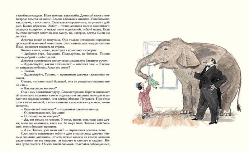 """Купить книгу """"Белый пудель. Чудесный доктор. Слон"""""""
