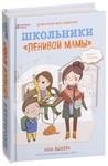 """Купить книгу """"Школьники """"ленивой мамы"""""""""""
