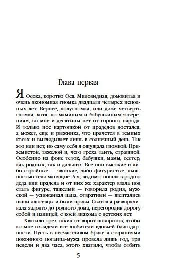 """Купить книгу """"Гномка в помощь, или Ося из Ллося"""""""