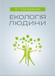 Екологія людини