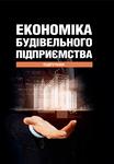 Економіка будівельного підприємства: Підручник - купити і читати книгу