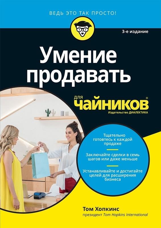 """Купить книгу """"Умение продавать для """"чайников"""""""""""