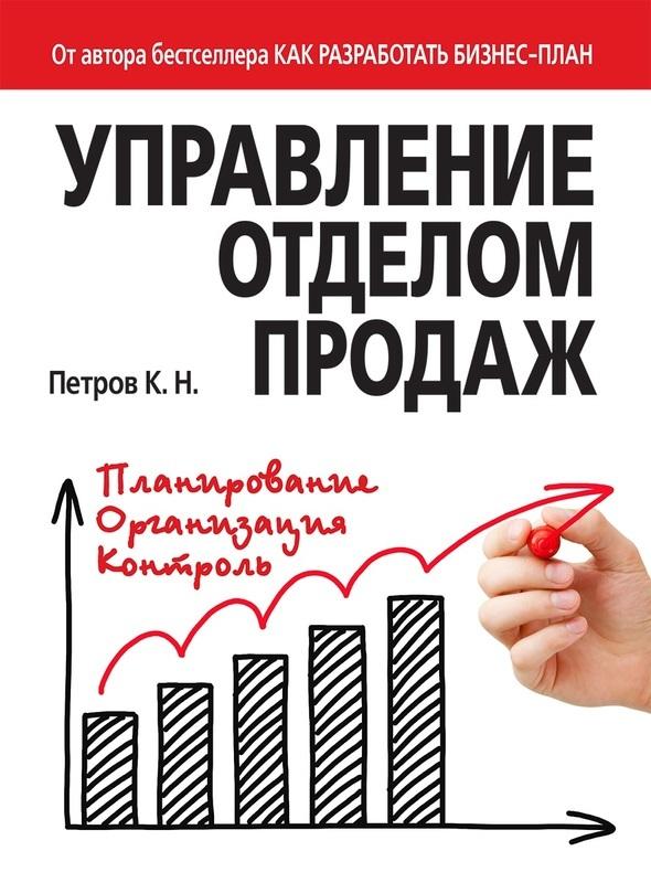 """Купить книгу """"Управление отделом продаж"""""""